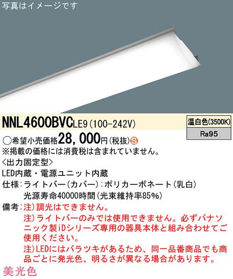 NNL4600BVC LE9ライトバー 美光色タイプ40形 温白色 非調光 6900lmタイプHf32形×2灯 高出力型器具相当パナソニック Panasonic 施設照明 一体型LEDベースライト iDシリーズ用
