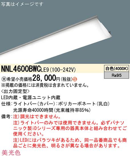 NNL4600BWC LE9ライトバー 美光色タイプ40形 白色 非調光 6900lmタイプHf32形×2灯 高出力型器具相当パナソニック Panasonic 施設照明 一体型LEDベースライト iDシリーズ用