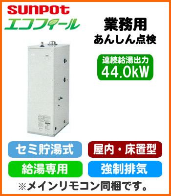 サンポット 石油給湯機器業務用エコフィール セミ貯湯式 給湯専用床置式 屋内設置型 44.0kW強制排気 メインリモコン同梱CUG-R4403UR E