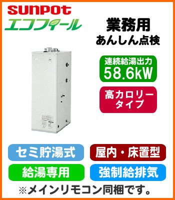 サンポット 石油給湯機器業務用エコフィール セミ貯湯式 給湯専用床置式 屋内設置型 58.6kW 高カロリータイプ強制給排気 メインリモコン同梱CUG-R5903UR F