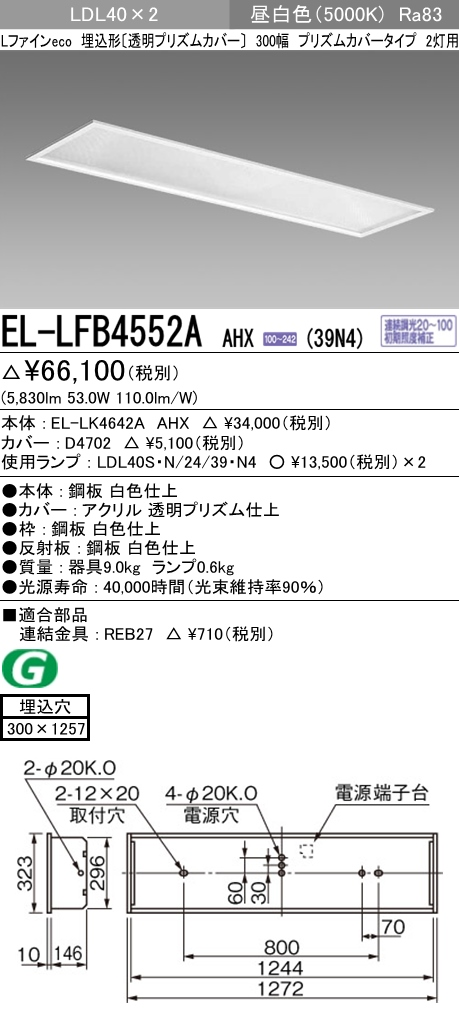 EL-LFB4552A AHX(39N4)LDL40 300幅 プリズムカバータイプ2灯用 連続調光対応 3900lmクラスランプ付(昼白色)直管LEDランプ搭載ベースライト 埋込形三菱電機 施設照明