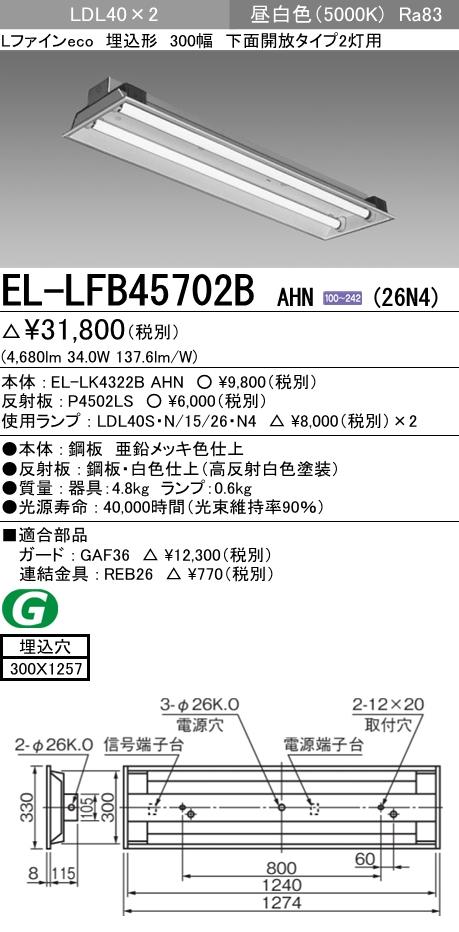 EL-LFB45702B AHN(26N4)LDL40 300幅 下面開放タイプ2灯用 非調光タイプ 2600lmクラスランプ付(昼白色)直管LEDランプ搭載ベースライト 埋込形三菱電機 施設照明