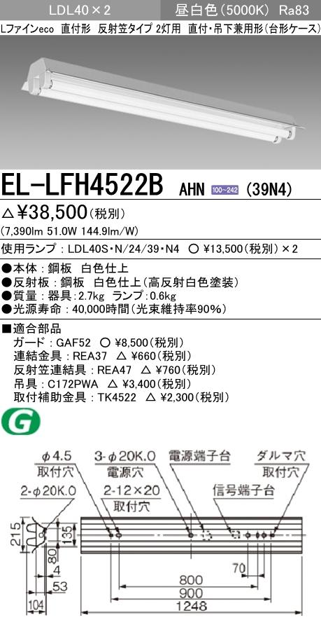 EL-LFH4522B AHN(39N4)LDL40 反射笠タイプ2灯用(台形ケース) 非調光タイプ 3900lmクラスランプ付(昼白色)直管LEDランプ搭載ベースライト 直付・吊下兼用形三菱電機 施設照明