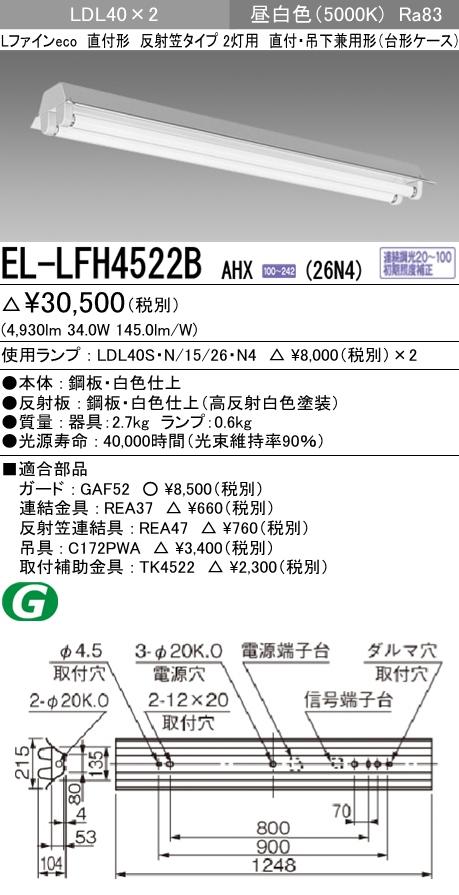 EL-LFH4522B AHX(26N4)LDL40 反射笠タイプ2灯用(台形ケース) 連続調光対応 2600lmクラスランプ付(昼白色)直管LEDランプ搭載ベースライト 直付・吊下兼用形三菱電機 施設照明