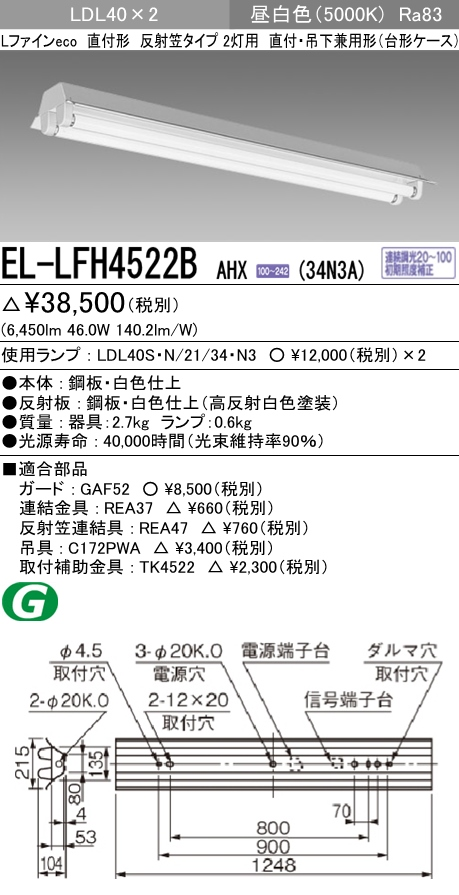EL-LFH4522B AHX(34N3A)LDL40 反射笠タイプ2灯用(台形ケース) 連続調光対応 3400lmクラスランプ付(昼白色)直管LEDランプ搭載ベースライト 直付・吊下兼用形三菱電機 施設照明