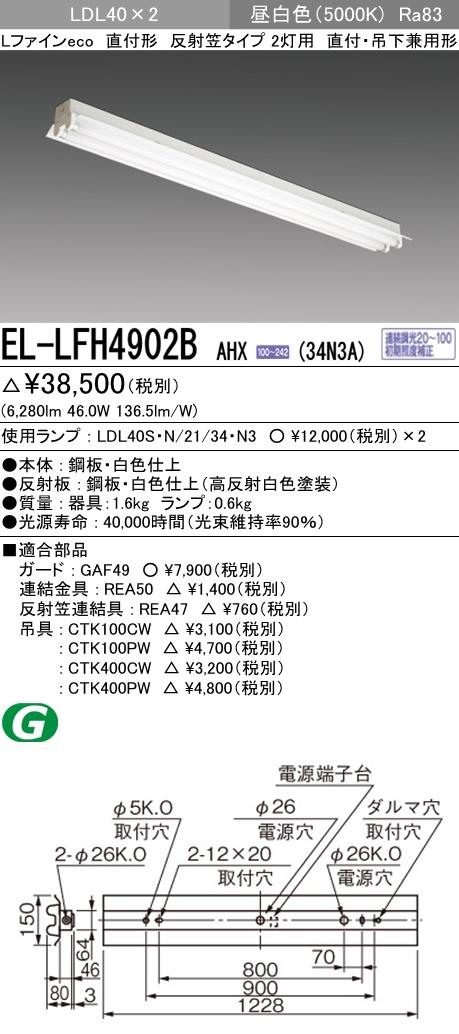 EL-LFH4902B AHX(34N3A)LDL40 反射笠タイプ2灯用 連続調光対応 3400lmクラスランプ付(昼白色)直管LEDランプ搭載ベースライト 直付・吊下兼用形三菱電機 施設照明