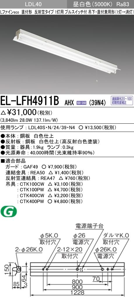 EL-LFH4911B AHX(39N4)LDL40 反射笠タイプ1灯用プルスイッチ付 連続調光対応 3900lmクラスランプ付(昼白色)直管LEDランプ搭載ベースライト 直付・吊下兼用形三菱電機 施設照明