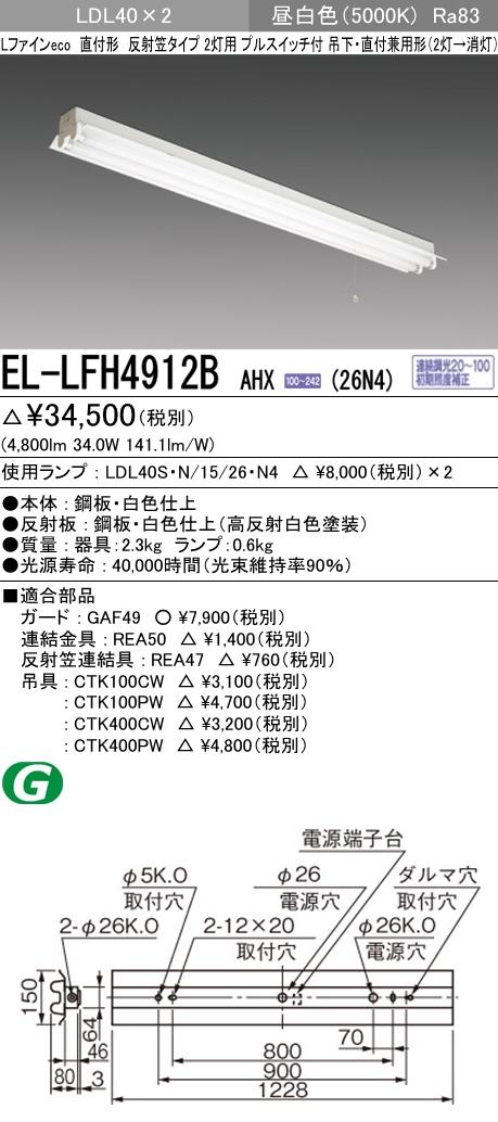 EL-LFH4912B AHX(26N4)LDL40 反射笠タイプ2灯用プルスイッチ付 連続調光対応 2600lmクラスランプ付(昼白色)直管LEDランプ搭載ベースライト 直付・吊下兼用形三菱電機 施設照明