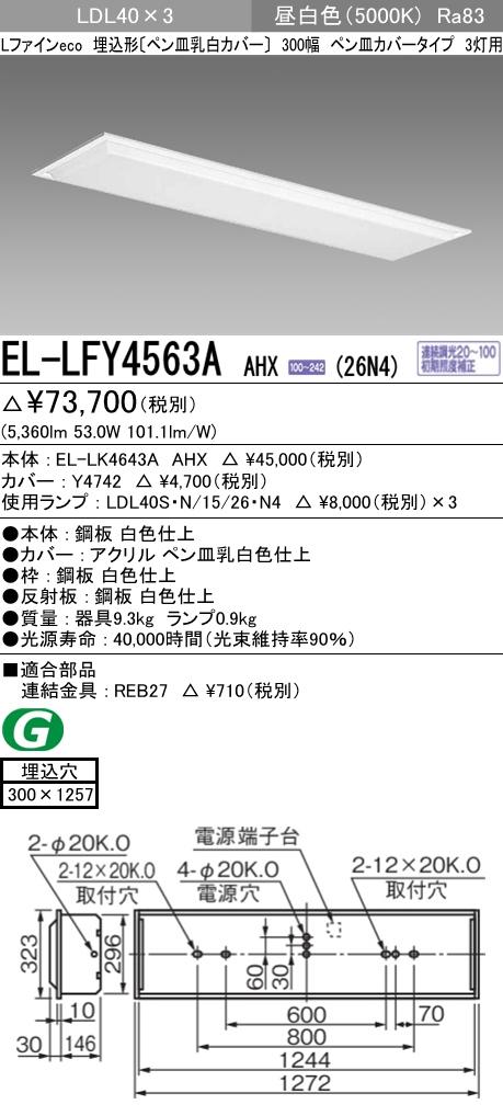 EL-LFY4563A AHX(26N4)LDL40 300幅 ペン皿カバータイプ3灯用 連続調光対応 2600lmクラスランプ付(昼白色)直管LEDランプ搭載ベースライト 埋込形三菱電機 施設照明