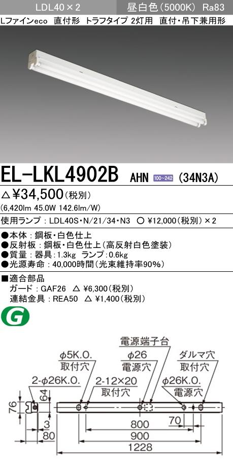 EL-LKL4902B AHN(34N3A)LDL40 トラフタイプ2灯用 非調光タイプ 3400lmクラスランプ付(昼白色)直管LEDランプ搭載ベースライト 直付・吊下兼用形三菱電機 施設照明