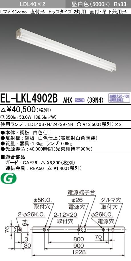 EL-LKL4902B AHX(39N4)LDL40 トラフタイプ2灯用 連続調光対応 3900lmクラスランプ付(昼白色)直管LEDランプ搭載ベースライト 直付・吊下兼用形三菱電機 施設照明