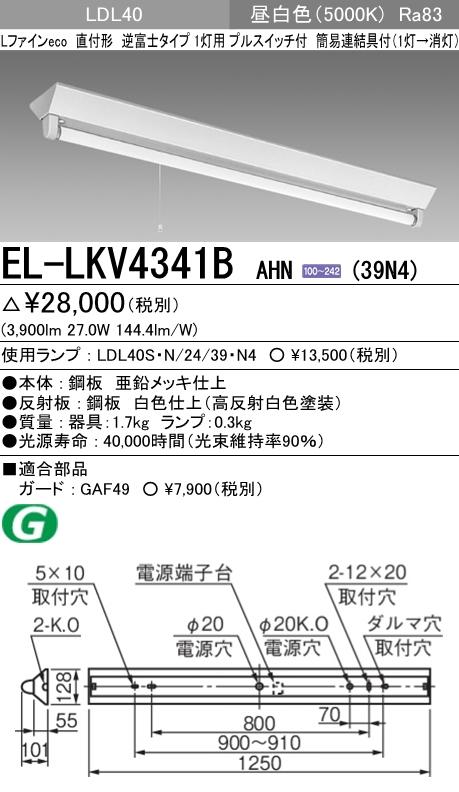 EL-LKV4341B AHN(39N4)LDL40 逆富士タイプ1灯用プルスイッチ付 非調光タイプ 3900lmクラスランプ付(昼白色)直管LEDランプ搭載ベースライト 直付形三菱電機 施設照明