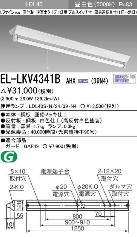 EL-LKV4341B AHX(39N4)LDL40 逆富士タイプ1灯用プルスイッチ付 連続調光対応 3900lmクラスランプ付(昼白色)直管LEDランプ搭載ベースライト 直付形三菱電機 施設照明