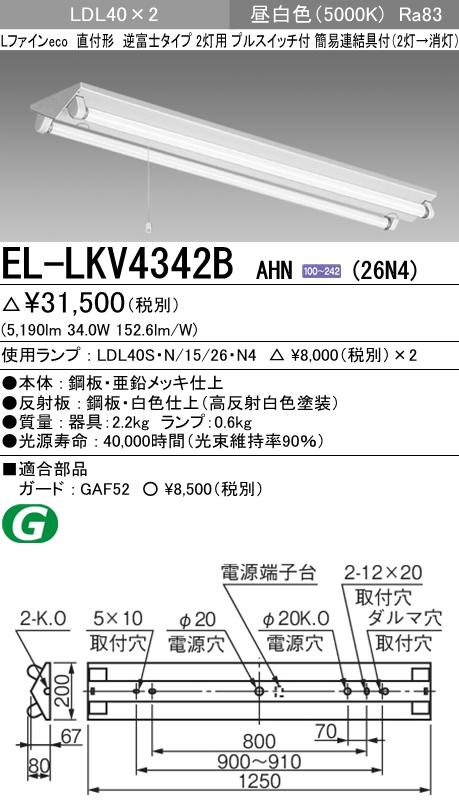 EL-LKV4342B AHN(26N4)LDL40 逆富士タイプ2灯用プルスイッチ付 非調光タイプ 2600lmクラスランプ付(昼白色)直管LEDランプ搭載ベースライト 直付形三菱電機 施設照明