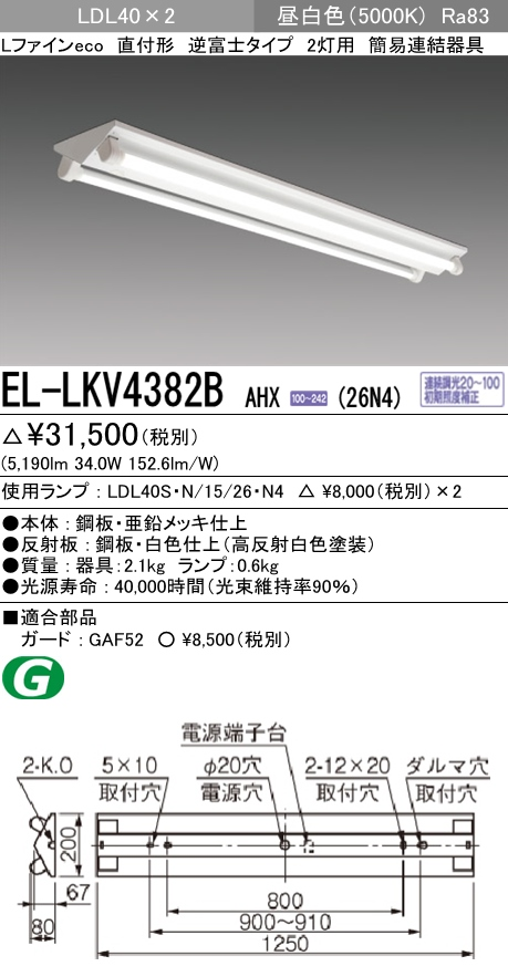 EL-LKV4382B AHX(26N4)LDL40 逆富士タイプ2灯用 連続調光対応 2600lmクラスランプ付(昼白色)直管LEDランプ搭載ベースライト 直付形三菱電機 施設照明