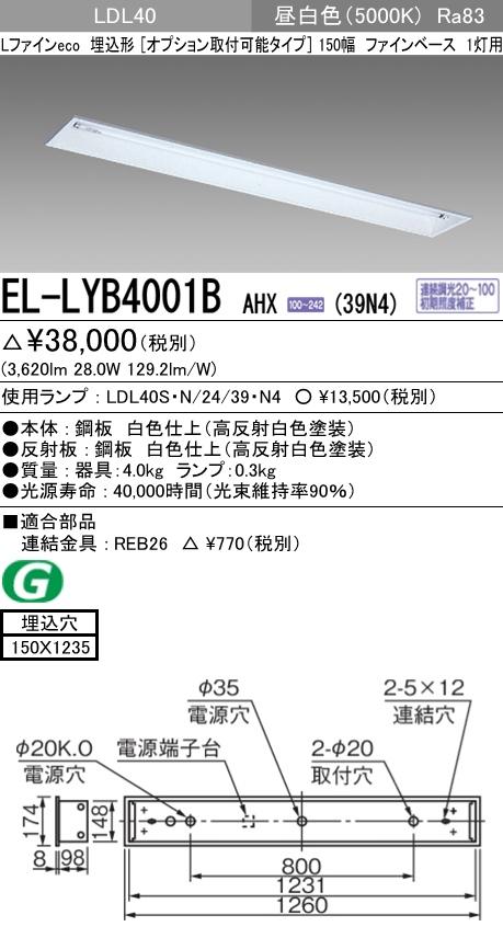 EL-LYB4001B AHX(39N4)LDL40 150幅 オプション取付可能タイプファインベース1灯用 連続調光対応 3900lmクラスランプ付(昼白色)直管LEDランプ搭載ベースライト 埋込形三菱電機 施設照明