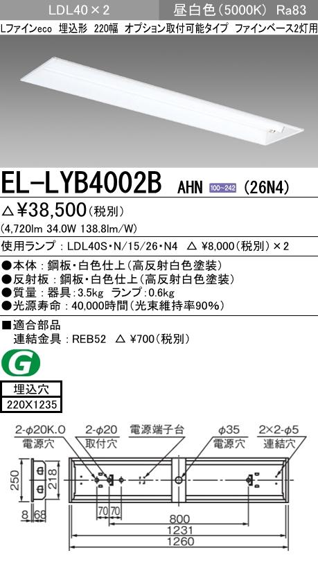 EL-LYB4002B AHN(26N4)LDL40 220幅 オプション取付可能タイプファインベース2灯用 非調光タイプ 2600lmクラスランプ付(昼白色)直管LEDランプ搭載ベースライト 埋込形三菱電機 施設照明