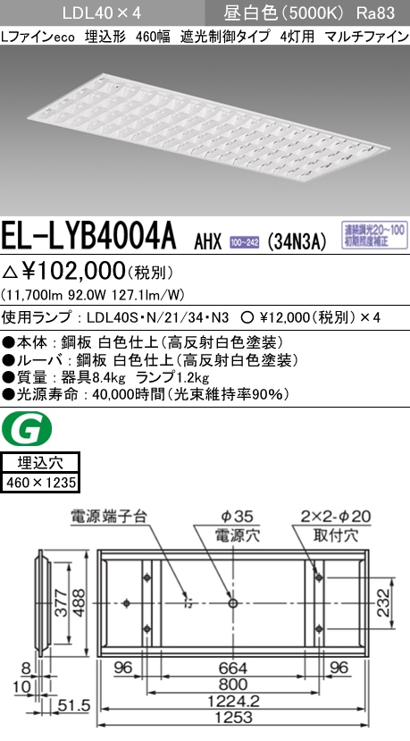 EL-LYB4004A AHX(34N3A)LDL40 460幅 遮光制御タイプ4灯用マルチファイン 連続調光対応 3400lmクラスランプ付(昼白色)直管LEDランプ搭載ベースライト 埋込形三菱電機 施設照明
