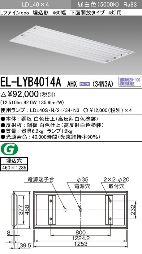 EL-LYB4014A AHX(34N3A)LDL40 460幅 下面開放タイプ4灯用 連続調光対応 3400lmクラスランプ付(昼白色)直管LEDランプ搭載ベースライト 埋込形三菱電機 施設照明