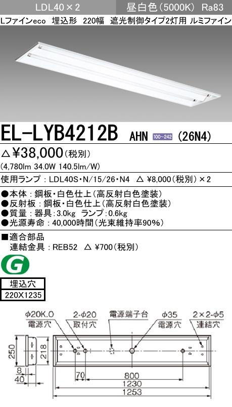 EL-LYB4212B AHN(26N4)LDL40 220幅 遮光制御タイプ2灯用 ルミファイン非調光タイプ 2600lmクラスランプ付(昼白色)直管LEDランプ搭載ベースライト 埋込形三菱電機 施設照明
