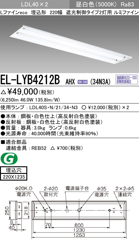 EL-LYB4212B AHX(34N3A)LDL40 220幅 遮光制御タイプ2灯用 ルミファイン連続調光対応 3400lmクラスランプ付(昼白色)直管LEDランプ搭載ベースライト 埋込形三菱電機 施設照明