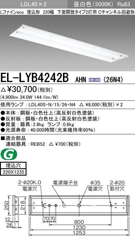 EL-LYB4242B AHN(26N4)LDL40 220幅 下面開放タイプ2灯用 非調光タイプ 2600lmクラスランプ付(昼白色)直管LEDランプ搭載ベースライト 埋込形三菱電機 施設照明