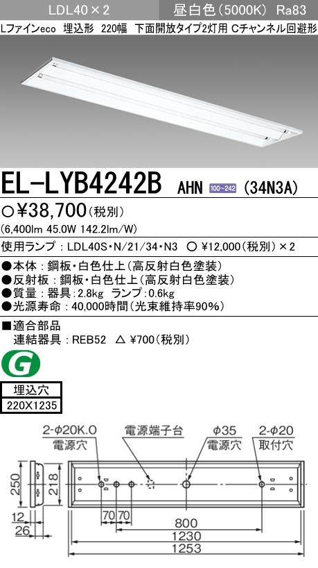 EL-LYB4242B AHN(34N3A)LDL40 220幅 下面開放タイプ2灯用 非調光タイプ 3400lmクラスランプ付(昼白色)直管LEDランプ搭載ベースライト 埋込形三菱電機 施設照明