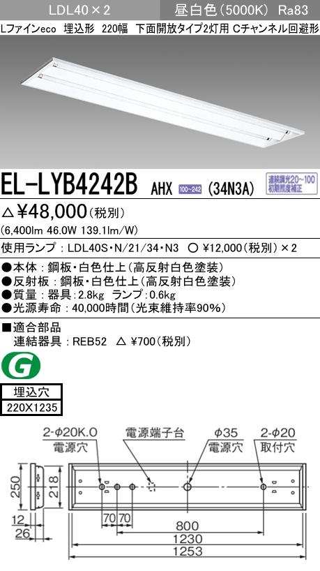 EL-LYB4242B AHX(34N3A)LDL40 220幅 下面開放タイプ2灯用 連続調光対応 3400lmクラスランプ付(昼白色)直管LEDランプ搭載ベースライト 埋込形三菱電機 施設照明