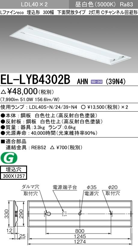 EL-LYB4302B AHN(39N4)LDL40 300幅 下面開放タイプ2灯用 非調光タイプ 3900lmクラスランプ付(昼白色)直管LEDランプ搭載ベースライト 埋込形三菱電機 施設照明
