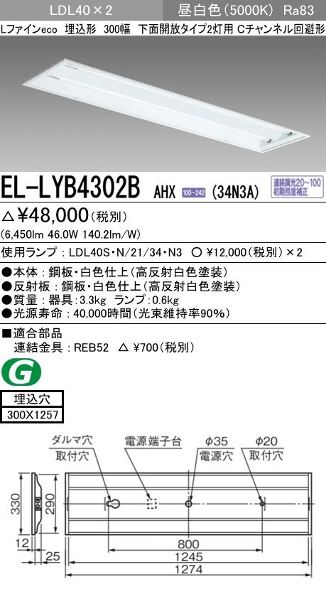 EL-LYB4302B AHX(34N3A)LDL40 300幅 下面開放タイプ2灯用 連続調光対応 3400lmクラスランプ付(昼白色)直管LEDランプ搭載ベースライト 埋込形三菱電機 施設照明