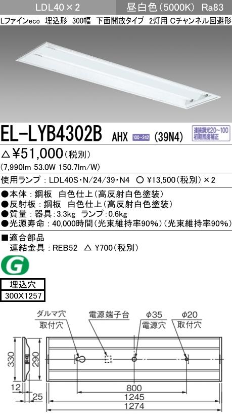 EL-LYB4302B AHX(39N4)LDL40 300幅 下面開放タイプ2灯用 連続調光対応 3900lmクラスランプ付(昼白色)直管LEDランプ搭載ベースライト 埋込形三菱電機 施設照明