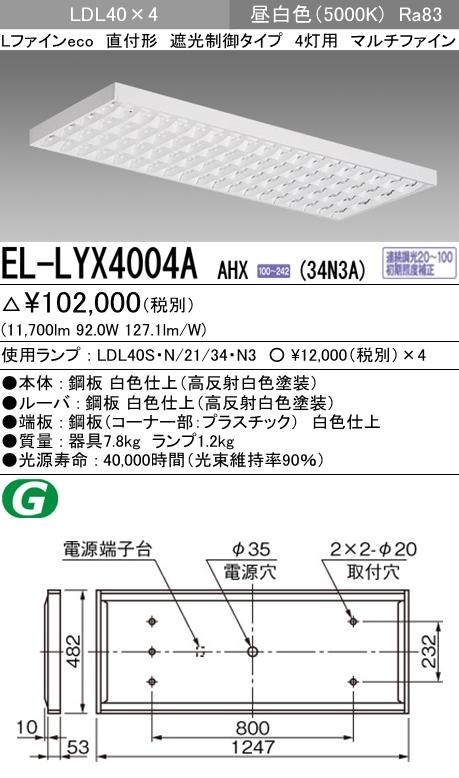 EL-LYX4004A AHX(34N3A)LDL40 遮光制御タイプ4灯用 マルチファイン 連続調光対応 3400lmクラスランプ付(昼白色)直管LEDランプ搭載ベースライト 直付形三菱電機 施設照明