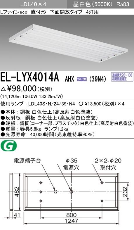 EL-LYX4014A AHX(39N4)LDL40 下面開放タイプ4灯用 連続調光対応 3900lmクラスランプ付(昼白色)直管LEDランプ搭載ベースライト 直付形三菱電機 施設照明