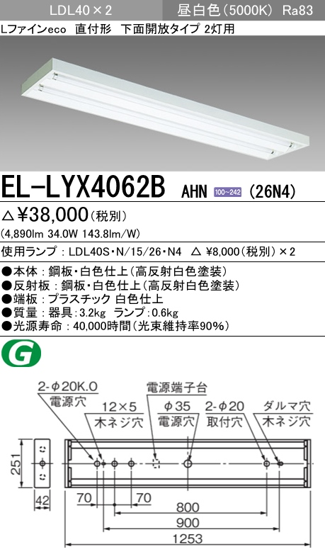 EL-LYX4062B AHN(26N4)LDL40 下面開放タイプ2灯用 非調光タイプ 2600lmクラスランプ付(昼白色)直管LEDランプ搭載ベースライト 直付形三菱電機 施設照明