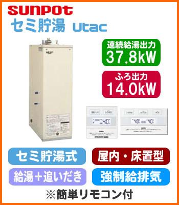 サンポット 石油給湯機器セミ貯湯シリーズ Utac 給湯・追いだき床置式 屋内設置型 37.8kW強制給排気 簡単リモコン付属HMG-385F F + SRC-477F