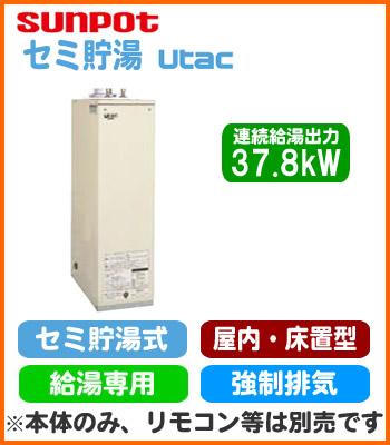 サンポット 石油給湯機器セミ貯湯シリーズ Utac 給湯専用床置式 屋内設置型 37.8kW強制給排気 本体のみHMG-385M E