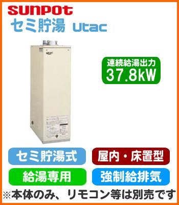 サンポット 石油給湯機器セミ貯湯シリーズ Utac 給湯専用床置式 屋内設置型 37.8kW強制給排気 本体のみHMG-385M F