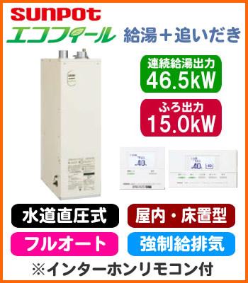 サンポット 石油給湯機器エコフィール 水道直圧式 フルオートタイプ給湯+追いだき 床置式 屋内設置型 46.5kW強制給排気 インターホンリモコン付属HMG-E478ASF + SRC-477APC