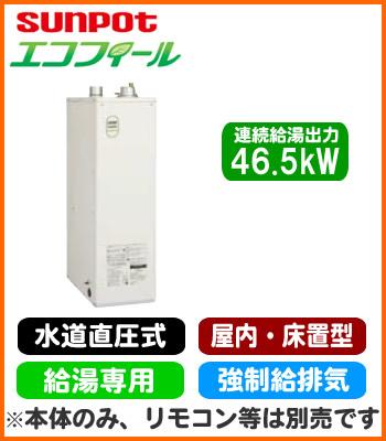 サンポット 石油給湯機器エコフィール 水道直圧式 給湯専用床置式 屋内設置型 46.5kW強制給排気 本体のみHMG-E478MSF