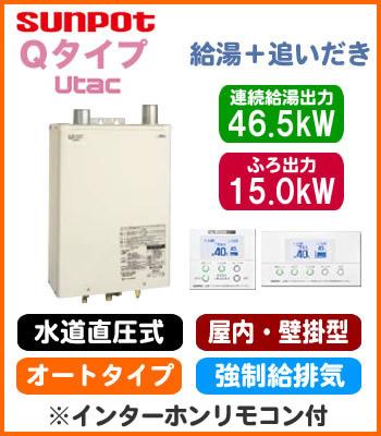 サンポット 石油給湯機器Qタイプシリーズ Utac 水道直圧式 給湯・追いだきオートタイプ 壁掛式 屋内設置型 46.5kW強制給排気 インターホンリモコン付属HMG-Q477AKF + SRC-477APC
