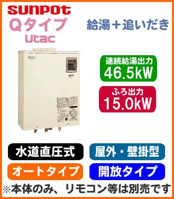 サンポット 石油給湯機器Qタイプシリーズ Utac 水道直圧式 給湯・追いだきオートタイプ 壁掛式 屋外設置型 46.5kW開放タイプ 本体のみHMG-Q477AKO
