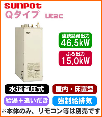 サンポット 石油給湯機器Qタイプシリーズ Utac 水道直圧式 給湯・追いだき床置式 屋内設置型 46.5kW強制給排気 本体のみHMG-Q477FSF