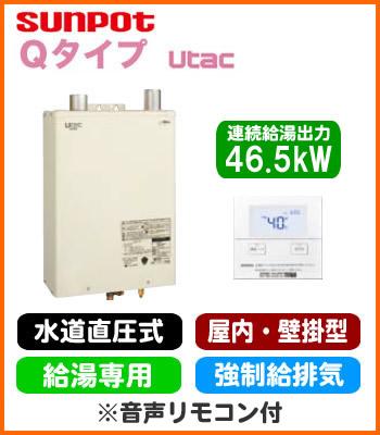 サンポット 石油給湯機器Qタイプシリーズ Utac 水道直圧式 給湯専用壁掛式 屋内設置型 46.5kW強制給排気 音声リモコン付属HMG-Q477MKF + SRC-477MVC