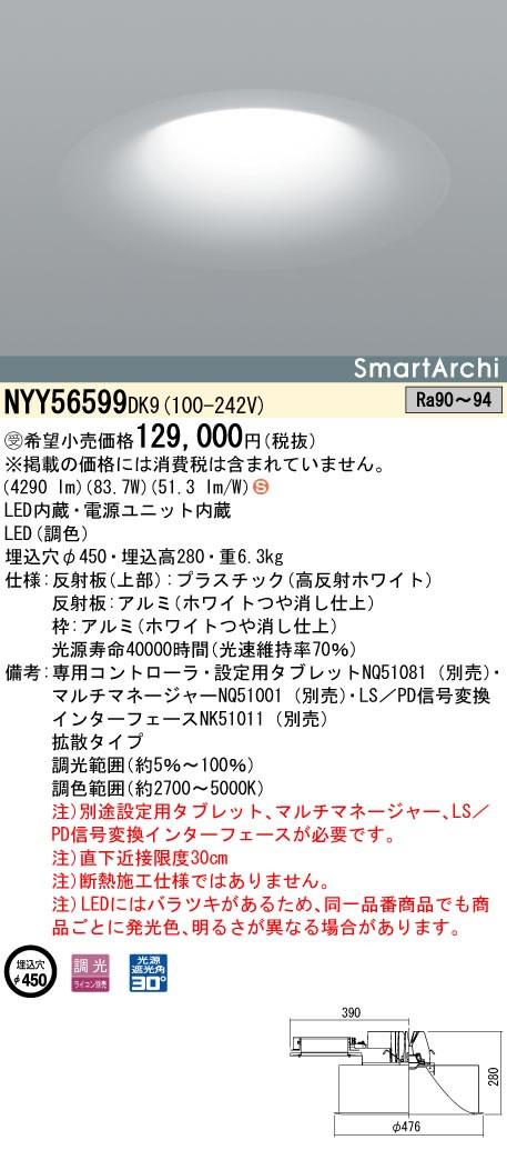 パナソニック Panasonic 施設照明SmartArchi LEDダウンライト 調色拡散タイプ 光源遮光角30度 調光NYY56599DK9