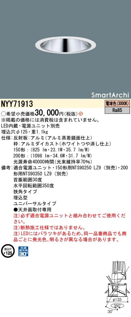 パナソニック Panasonic 施設照明SmartArchi LEDユニバーサルダウンライト電球色 狭角タイプ 光源遮光角30度NYY71913