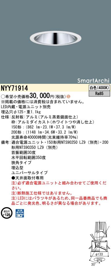 パナソニック Panasonic 施設照明SmartArchi LEDユニバーサルダウンライト白色 狭角タイプ 光源遮光角30度NYY71914