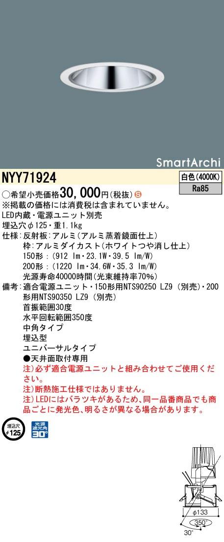 パナソニック Panasonic 施設照明SmartArchi LEDユニバーサルダウンライト白色 中角タイプ 光源遮光角30度NYY71924
