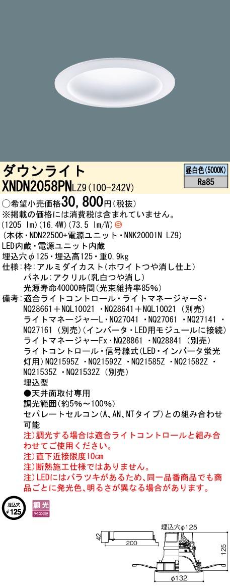 パナソニック Panasonic 施設照明マルミナ LEDダウンライト ワンコア(ひと粒)タイプLED200形 一般タイプRa85 埋込125昼白色 拡散タイプ 調光XNDN2058PNLZ9