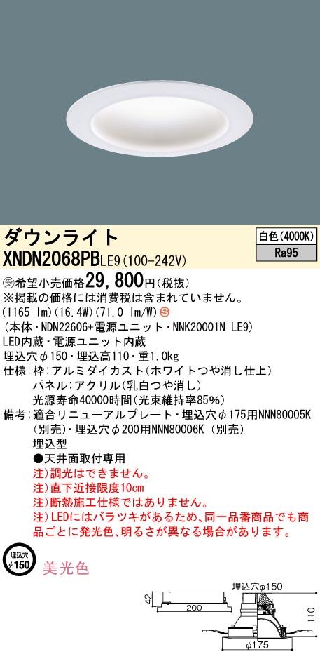 パナソニック Panasonic 施設照明マルミナ LEDダウンライト ワンコア(ひと粒)タイプLED200形 美光色Ra95 埋込150白色 拡散タイプ 非調光XNDN2068PBLE9