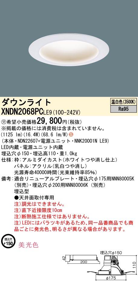 パナソニック Panasonic 施設照明マルミナ LEDダウンライト ワンコア(ひと粒)タイプLED200形 美光色Ra95 埋込150温白色 拡散タイプ 非調光XNDN2068PCLE9
